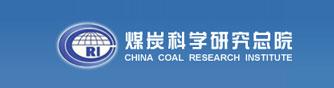 煤炭科学研究院