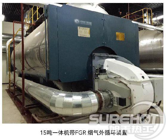 15吨锅炉烟气外循环超低氮燃烧器