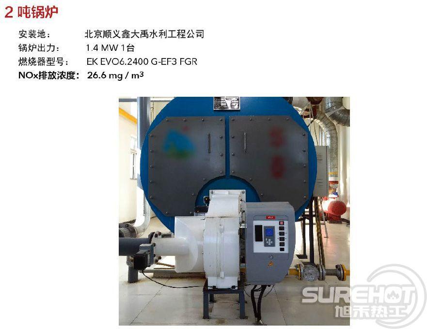 2吨锅炉,烟气外循环超低氮燃烧器