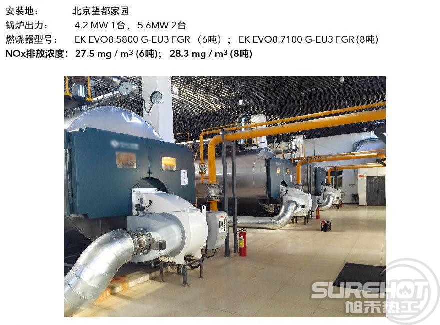 6吨锅炉FGR烟气外循环超低氮燃烧器