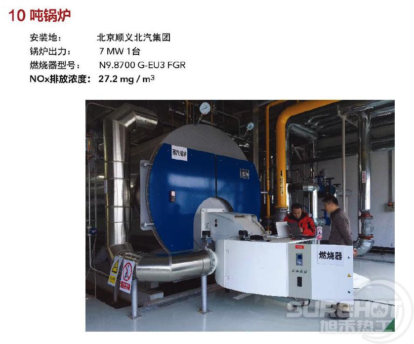 10吨锅炉FGR烟气外循环超低氮燃烧器